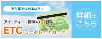 ETCコーポレートカード事業
