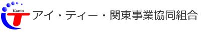 アイ・ティー・関東事業協同組合